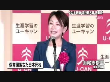 test ツイッターメディア - @niraikanai07 ? じゃあ、ガソリーヌ山尾の「日本死ね」はどうなん? https://t.co/hu2S9ElfM3