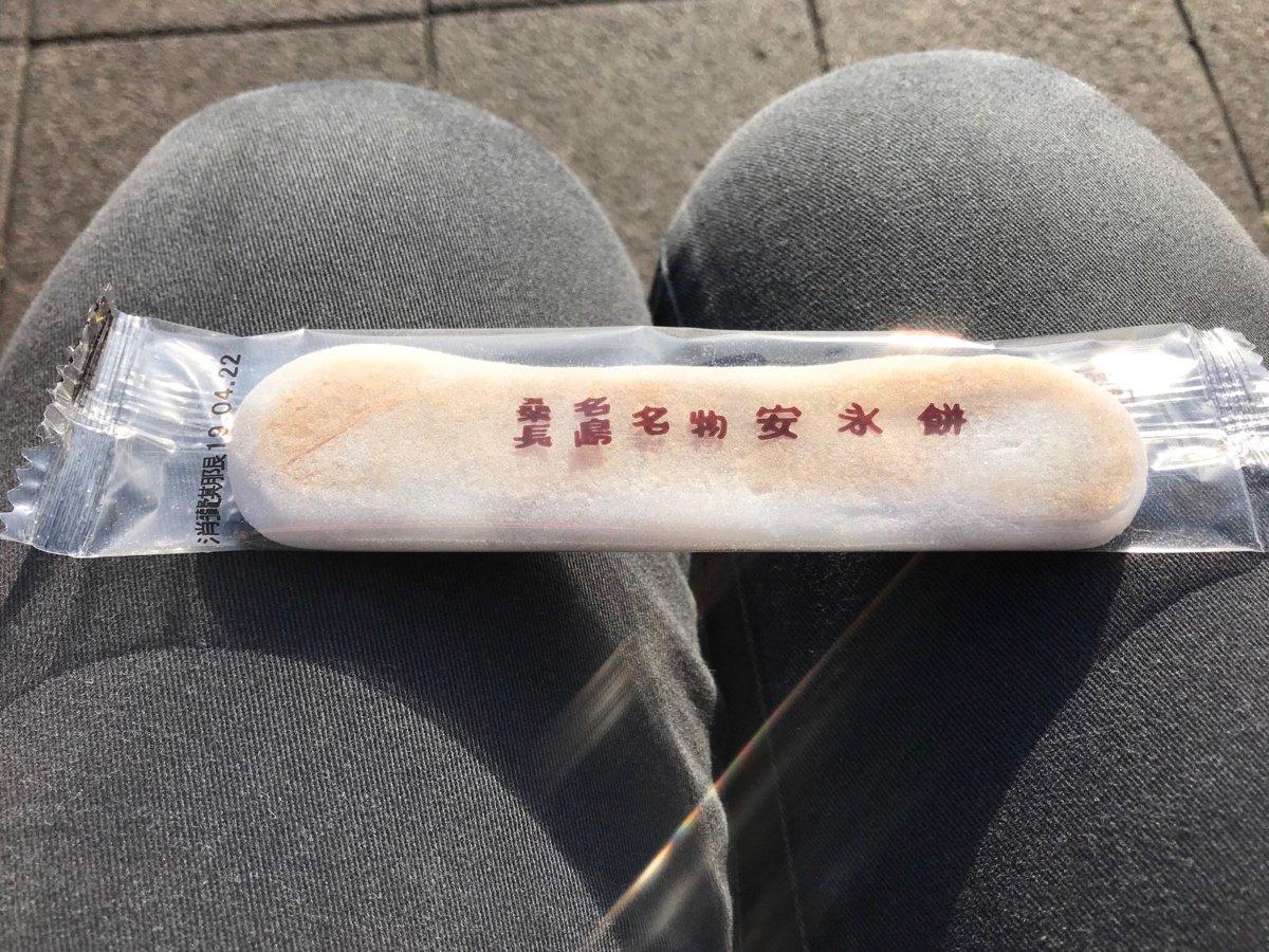 test ツイッターメディア - 名物らしい安永餅をば https://t.co/1IPCDefZrd