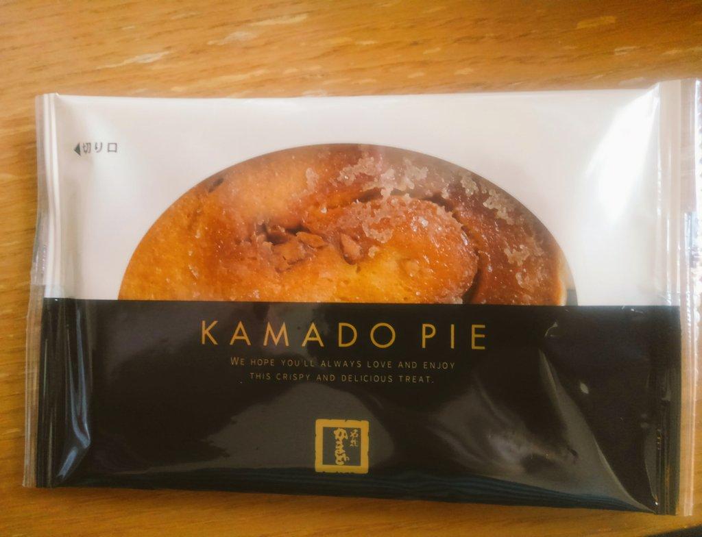 test ツイッターメディア - 義両親から送って貰った、かまどパイ好き。  パイのくせに、せんべいみたいな固さでザックザクの食感なんだよ。  しかしカロリーはやっぱりパイ相当なんで食べ過ぎヤバい。 #香川 https://t.co/b1DeWSMxSF