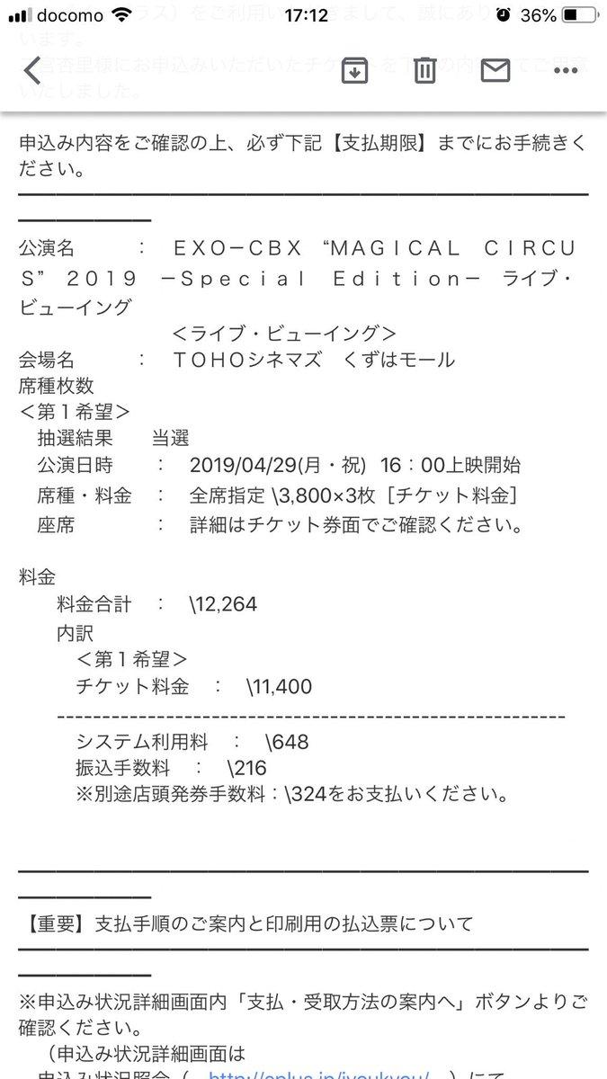 exo cbx マジカルサーカス 2019