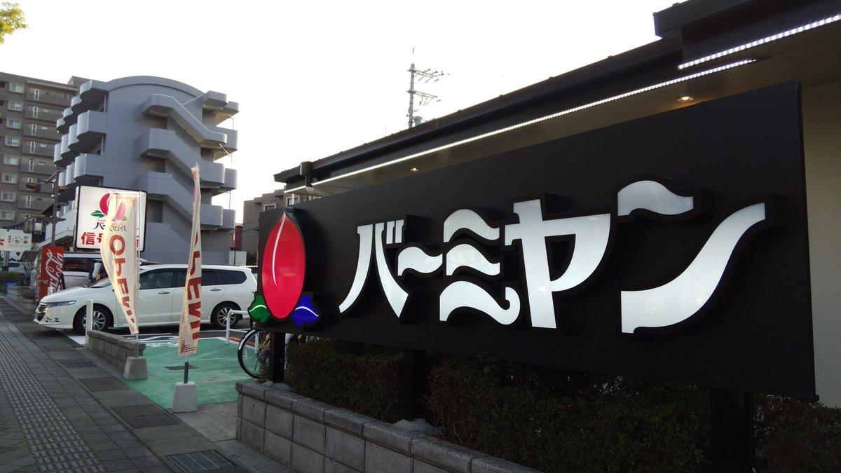 test ツイッターメディア - ついに東広島にバーミヤンが来た 案の定最初だから混んでるけど https://t.co/vwB9lFvpLX