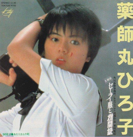 test ツイッターメディア - 帰宅した。今日は同じラジオ局から薬師丸ひろ子のデビュー曲が二度流れた #ラジオのあさこ  #菊池桃子  #joqr https://t.co/jRGfXWMjsg