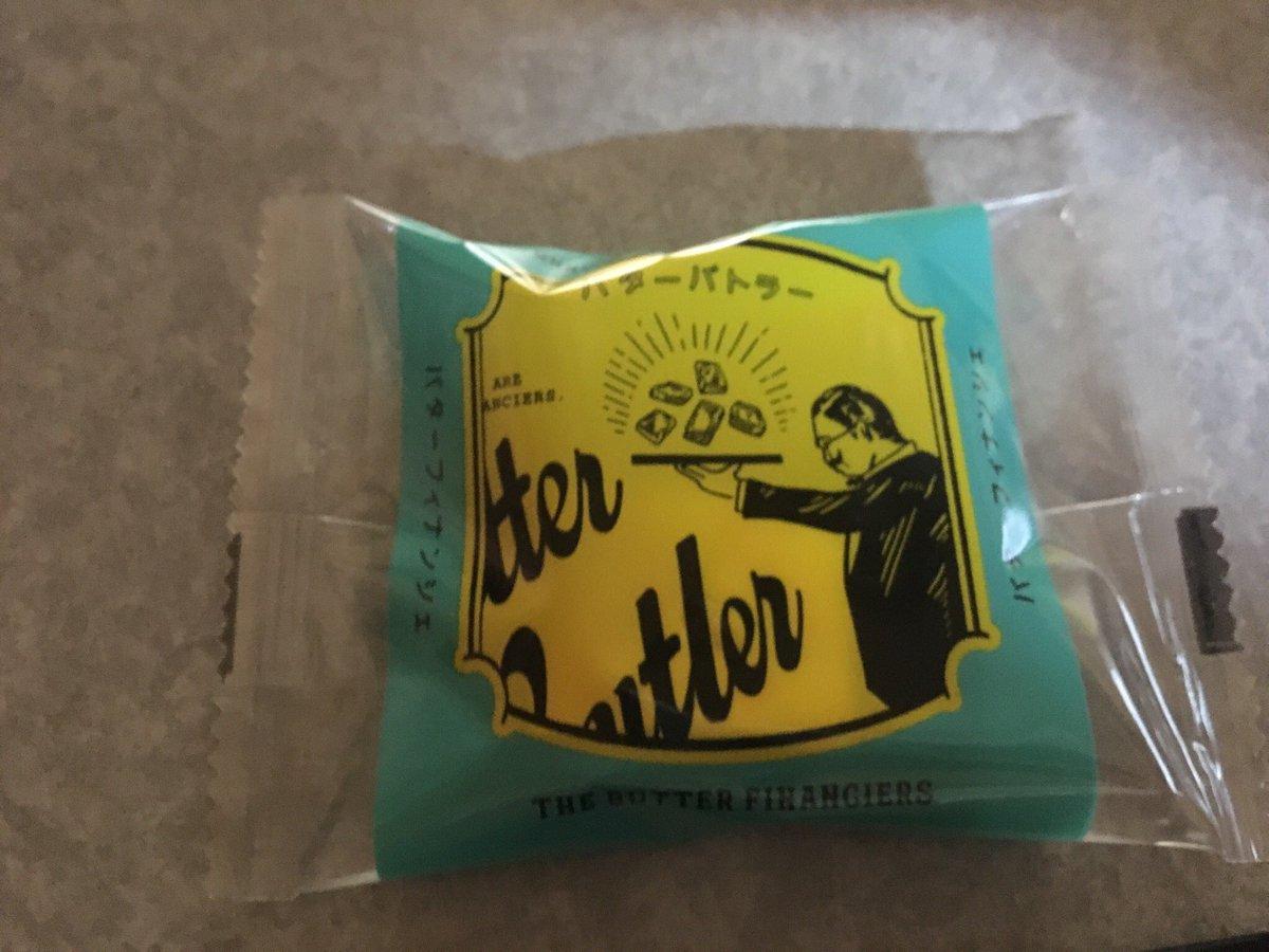 test ツイッターメディア - 昨日、父が仕事でちょっと遠くに行ったらしく、日帰りで色々お菓子買って来てくれたのだ\(^o^)/一個は、フィナンシェ。美味かった!そして!!ごまたまご!!!好き!! https://t.co/WqB3jnxhHF