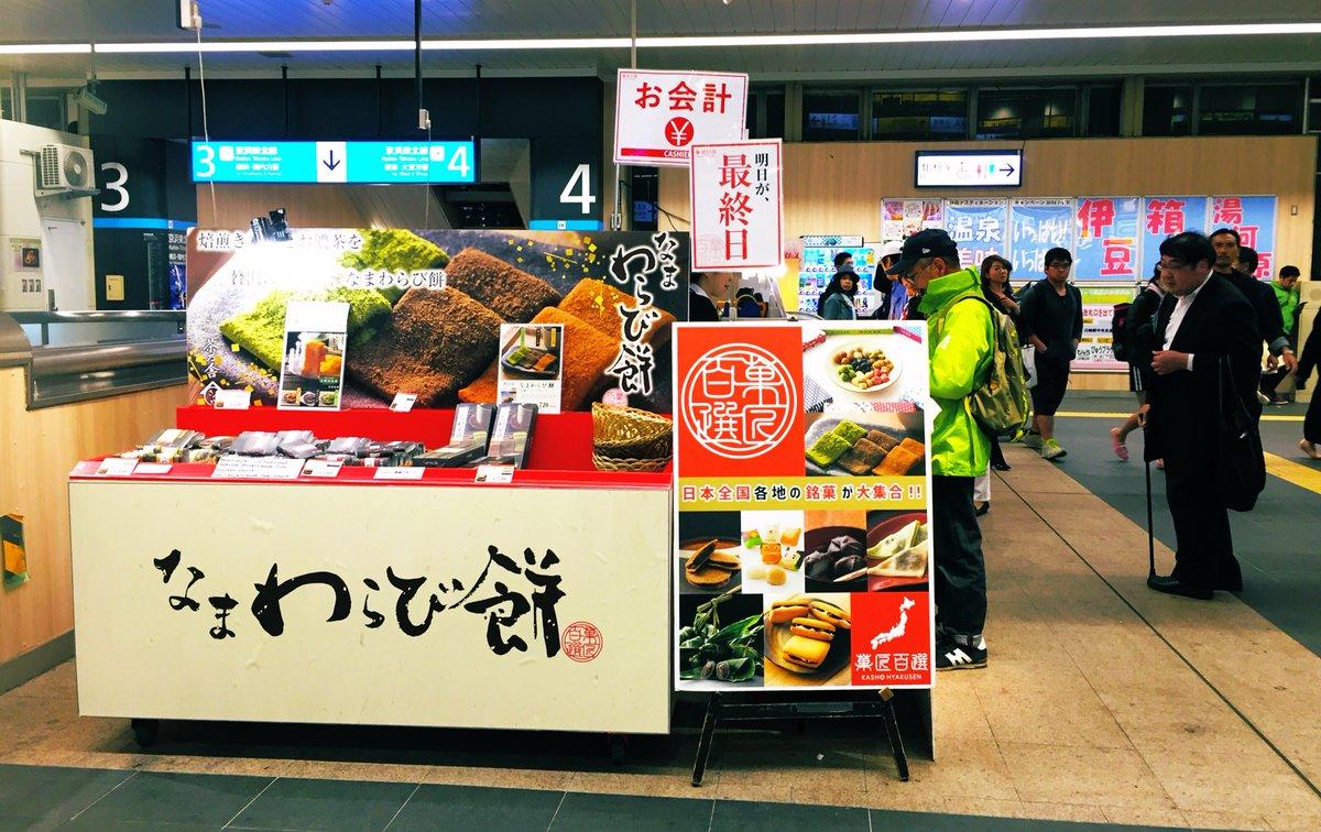 test ツイッターメディア - ぁあぁあ明日が最終日!! 川崎駅 中央南改札内にて。。。 八天堂のくりーむパンもあるよ。 なまわらび餅もあるよ。 生八つ橋もあるよ。 笹団子もあるよ。 推しの東京おまめもいるよ。  #菓匠百選  #川崎駅  #八天堂  #東京おまめ https://t.co/B1mbfq4JrQ