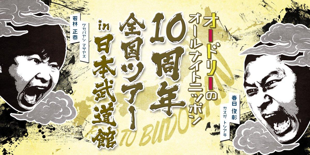 test ツイッターメディア - 6/14(金)発売のDVD『オードリーのオールナイトニッポン10周年 全国ツアー in 日本武道館』ジャケットデザインアンケートを4/26(金)18:00まで実施中!→https://t.co/RnW9ZqqnMc  DVDの予約はこちら→https://t.co/GEej4sSg1M もしくはこちらで→https://t.co/gDNyVq200j #annkw #オードリーANN10周年 https://t.co/TozSejwhmt