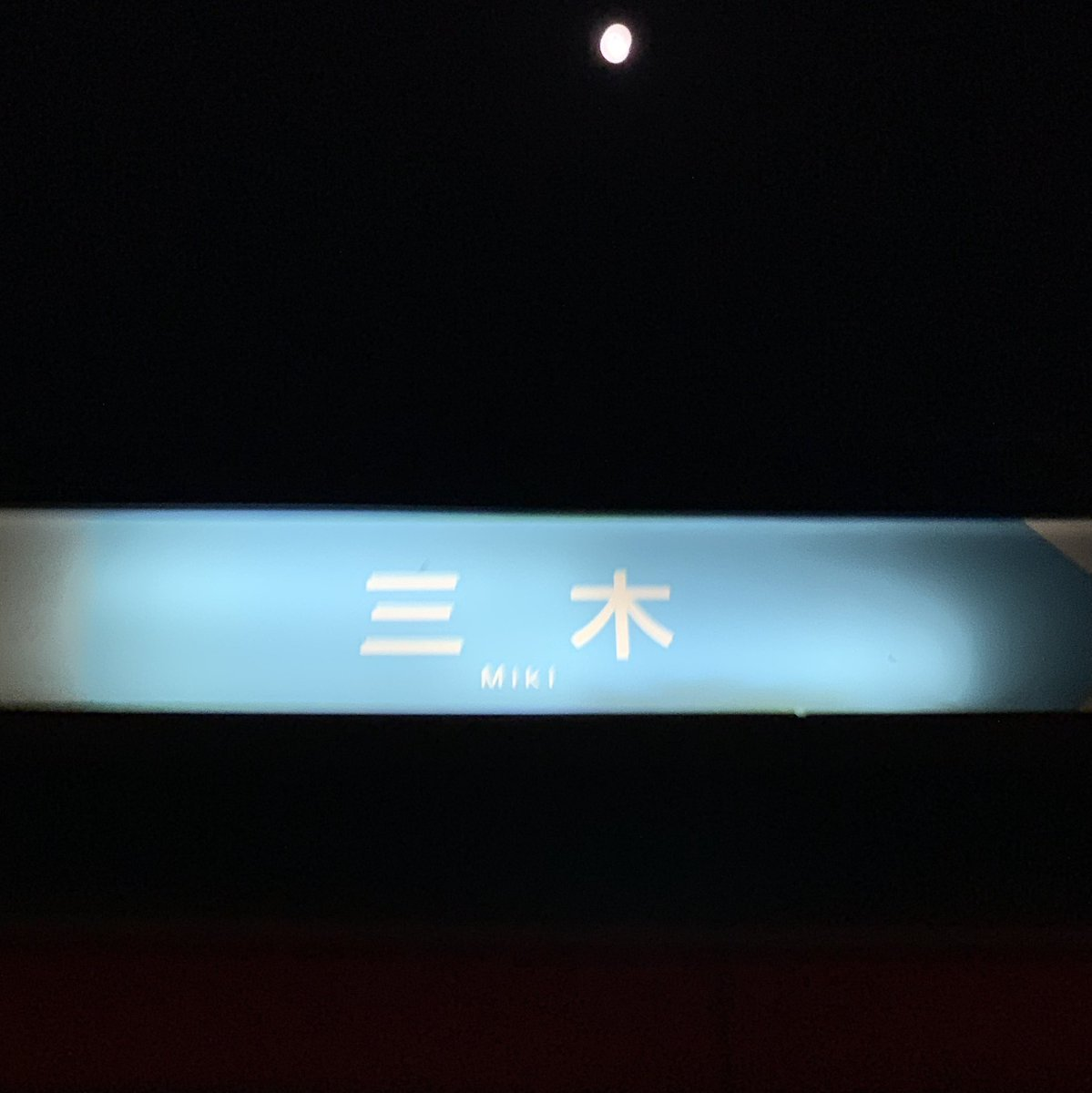 test ツイッターメディア - [第1チェックポイント]三木SA 赤福最終販売店舗のようで赤福推しがすごい https://t.co/E8JIaF7gvY