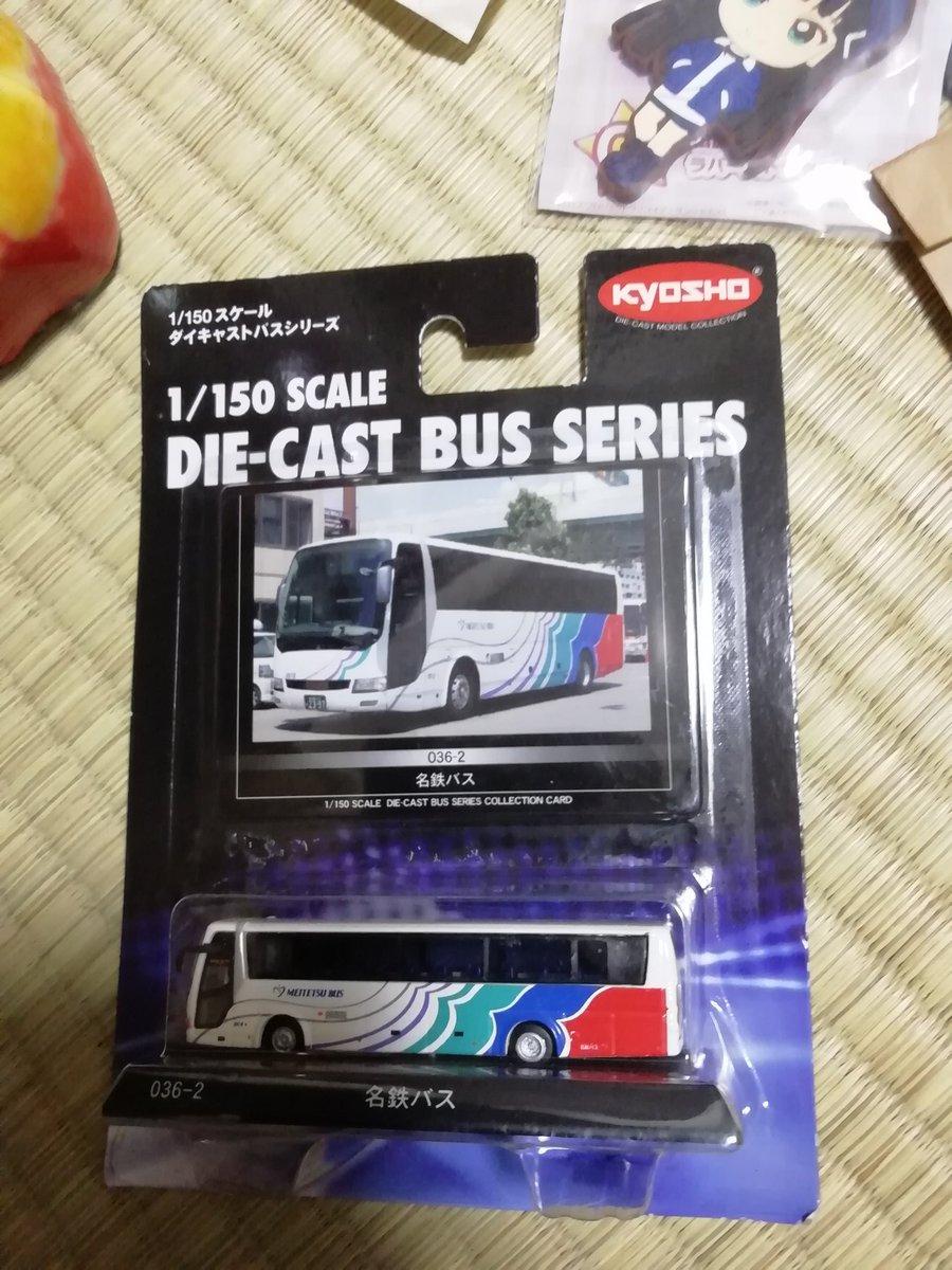 test ツイッターメディア - 京商の名鉄バス買ったった https://t.co/09M0kdRYBX