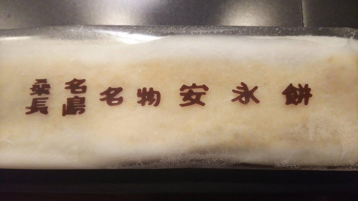 test ツイッターメディア - 安永餅を冷凍 これが旨い! #安永餅  #冷凍 https://t.co/EbCceMxnOw