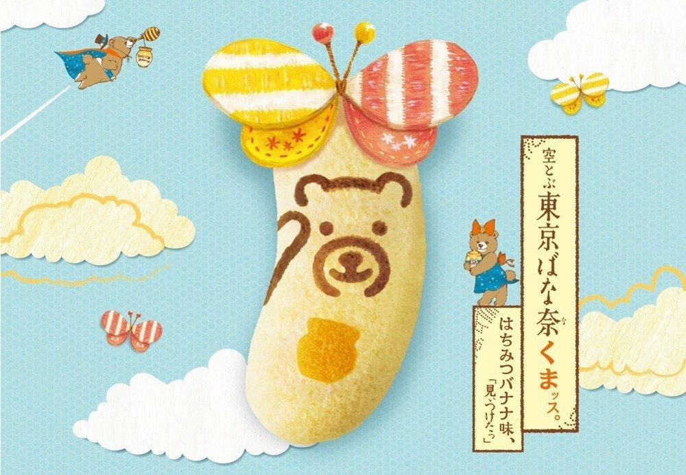 """test ツイッターメディア - 「空とぶ東京ばな奈くまッス」はちみつボトルを抱えた子熊がご挨拶、はちみつバナナ味の羽田空港限定版 - https://t.co/Dt4Ixya5BB https://t.co/uFlLphowzs"""""""