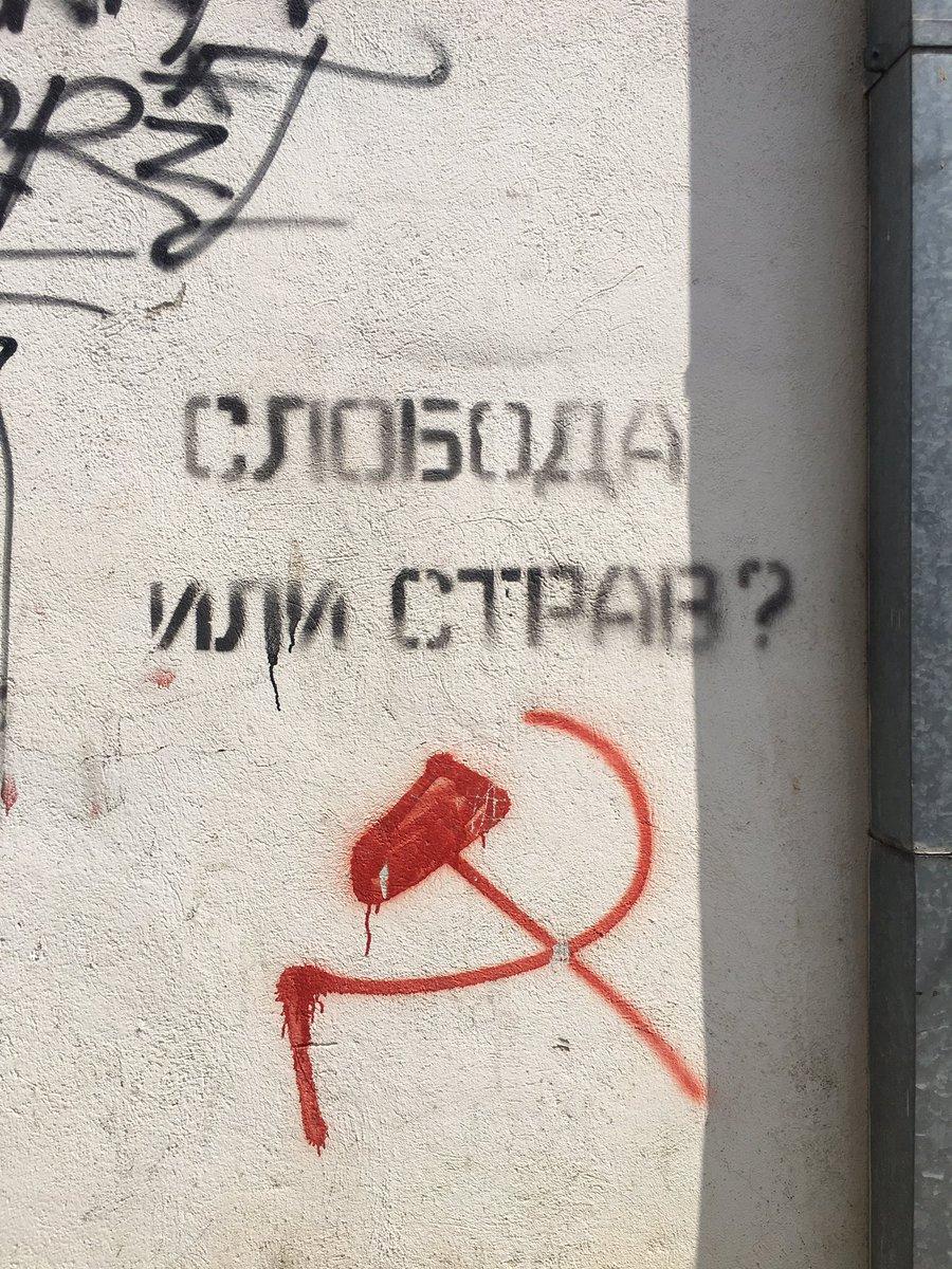 test Twitter Media - Freedom or fear? Skopje, Macedonia https://t.co/eO8Z0v8gGt