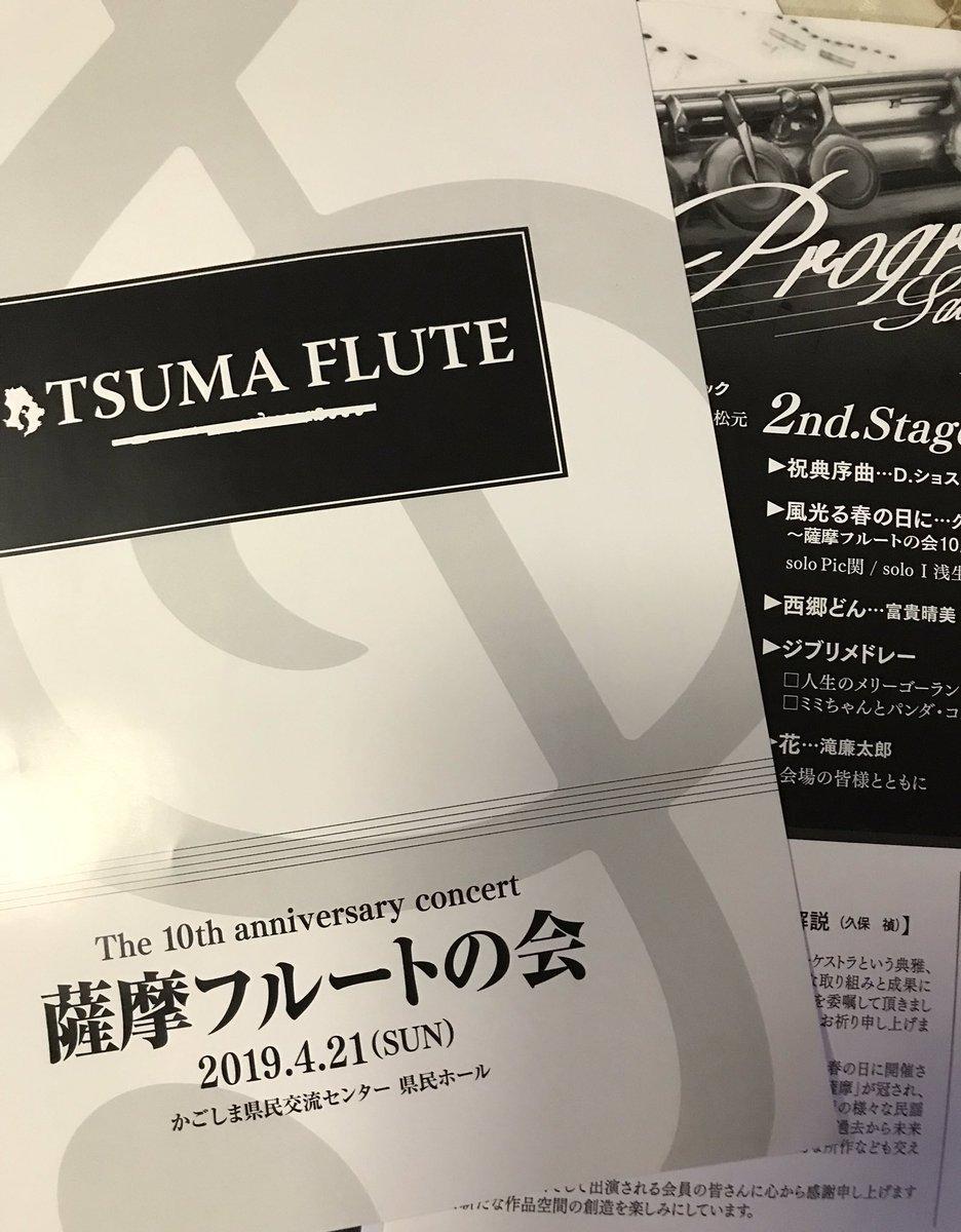 test ツイッターメディア - いよいよ本日、本番🎵 薩摩フルートの会10周年記念演奏会🎫。 東京都交響楽団首席フルート奏者の寺本義明先生の指揮でD.ショスタコーヴィッチの祝典序曲、ジブリメドレー、西郷どん、そして記念の委嘱作品「風光る春の日に」を演奏する。 頑張ろう、たのしみ😊🎏 https://t.co/KvWFXqlUph