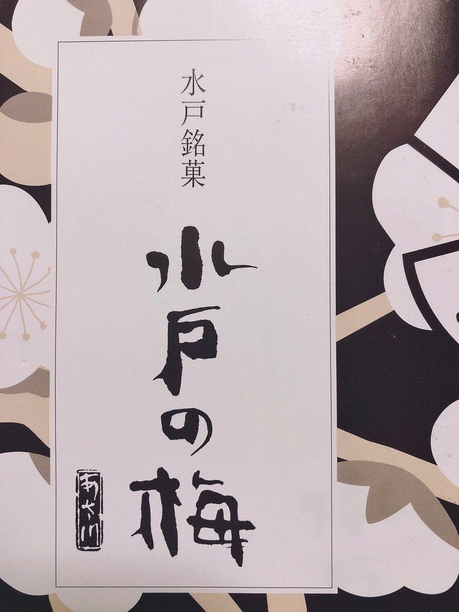 test ツイッターメディア - 茨城〜宮城の人間は何でも紫蘇で巻いたら美味いと思ってる節がある(実際美味い) 水戸の梅についてるやつ、ドールに持たせたら殺傷力高そう。 https://t.co/bB3TqtEGcS