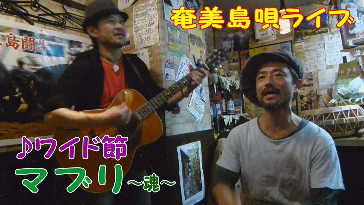 test ツイッターメディア - https://t.co/v7SgjxP9Wj ←クリック  NHK大河ドラマ「西郷どん」で舞台となった奄美大島。  奄美ブームの元年です!  その大河のテーマ曲を演奏しているマブリさん。  奄美大島にルーツがあるタナカアツシさんは2018年にユニバーサルミュージックからデビューしました。  そのライブ動画集です。 https://t.co/gsYm8iCNrn