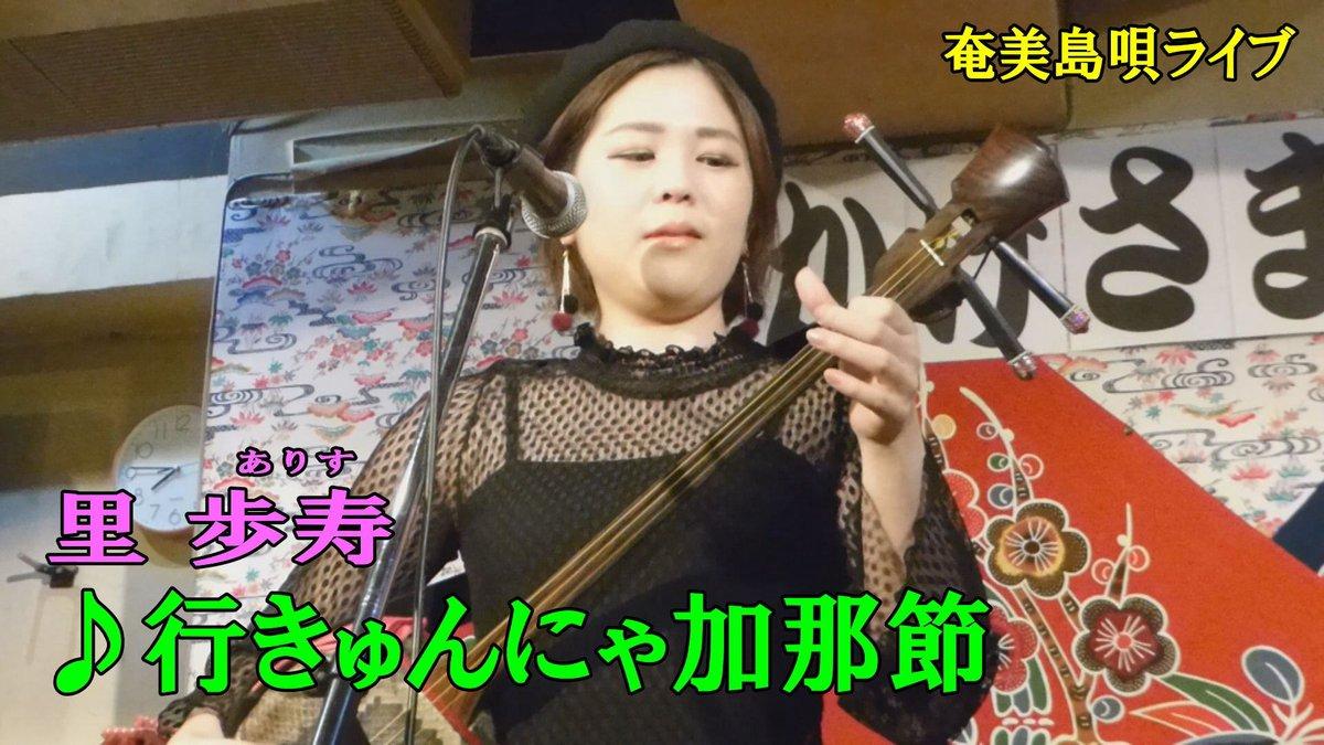 test ツイッターメディア - https://t.co/SiBmNrulQA ←クリック  NHK大河ドラマ「西郷どん」で舞台となった奄美大島。  これは奄美大島出身の里アリスさんのライブ動画。  彼女はたまに「西郷どん」のテーマを歌う里アンナさんとライブを行っています。  歌詞テロップが付いています。  拡散希望  チャンネル登録希望 https://t.co/juqLg2vPgr