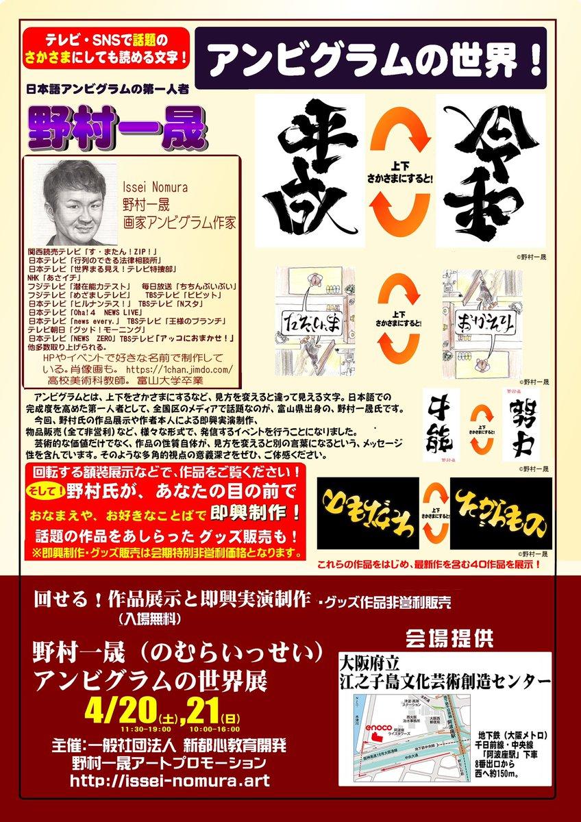 test ツイッターメディア - 来ました。阿波座駅って初めてかも。江之子島文化芸術創造センターでの「アンビグラムの世界展」。野村一晟さんは、RRMCで赤松さんや深井さんが発表された「才能⇔努力」や「勝利⇔挑戦」、「平成⇔令和」のアンビグラムを作られた作家さんです。「陽⇔陰」や「ただいま⇔おかえり」なども有名です。 https://t.co/MJukyBtYTt