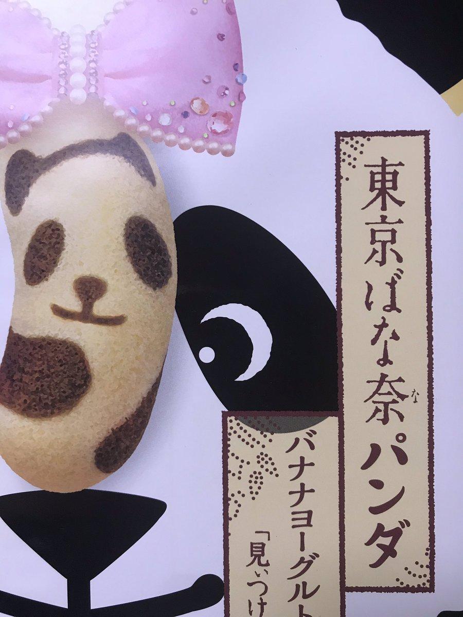 test ツイッターメディア - 東京ばな奈のパンダ味食べたらアレルギーがヤバい。 一つ目の時点で異変あったのに食べ続けたら本気でヤバい。 https://t.co/SsORyR7061