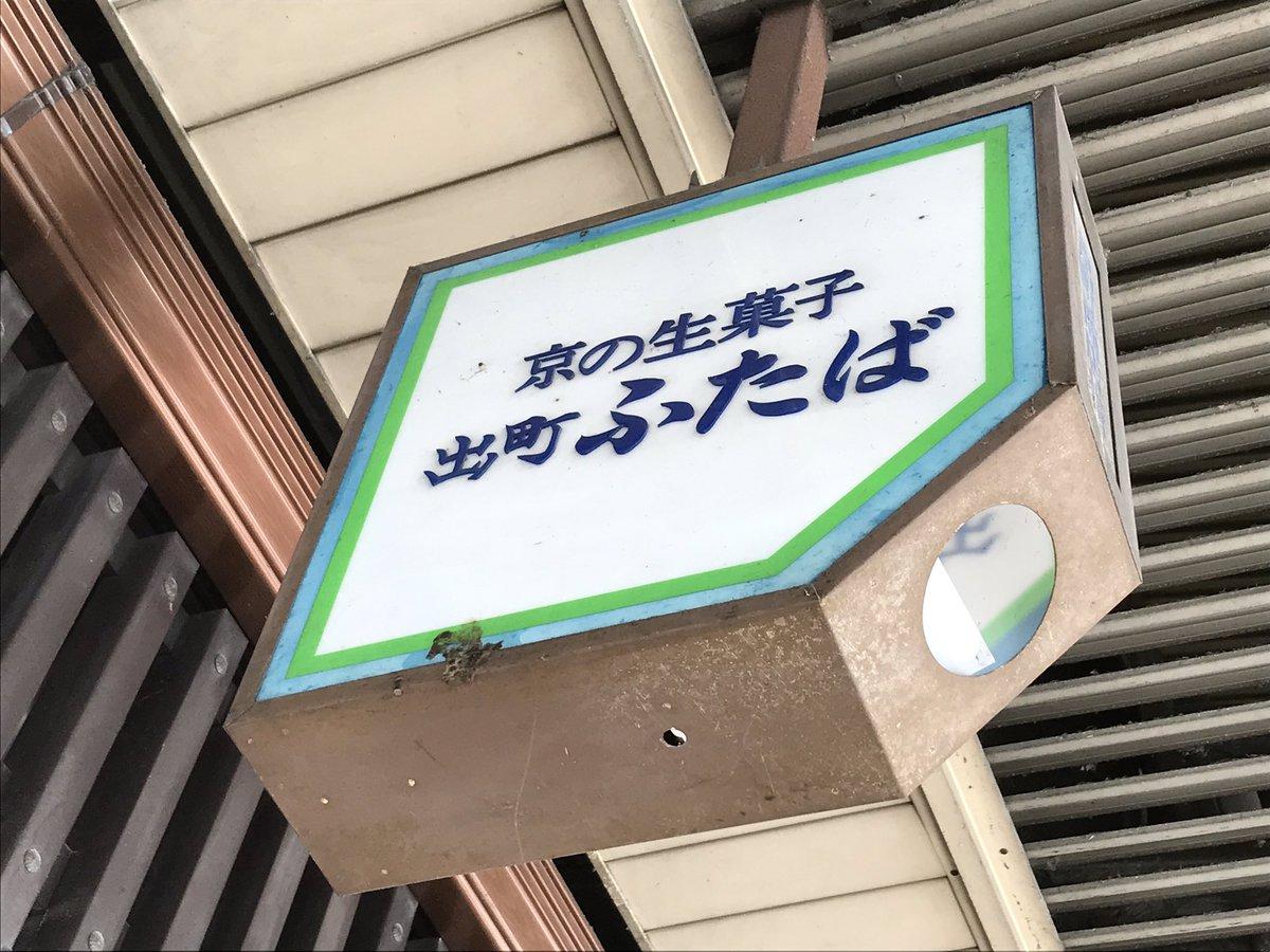 test ツイッターメディア - 「出町ふたば」さんで豆餅、黒豆大福、柏餅を買って、河原でいただきました。いや全部美味しすぎる…幸福… https://t.co/tqyTaWQP70