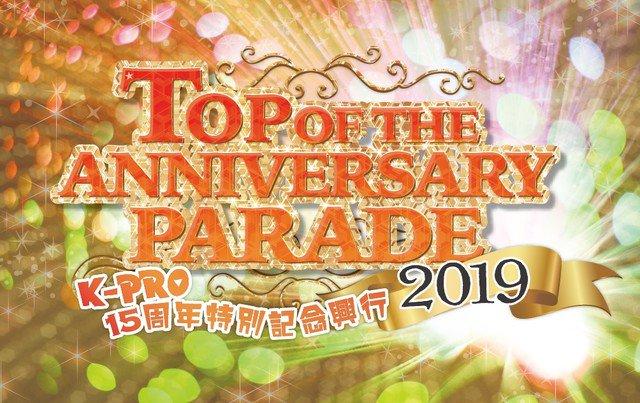 test ツイッターメディア - K-PRO15周年特別興行に東京03、スピワ、ハナコ、さらば、見取り図ら https://t.co/UjRmSNv0J8 https://t.co/VwIUBudPqC