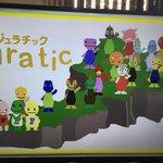 2019-4-21アタック25放送終了直後 公務員大会