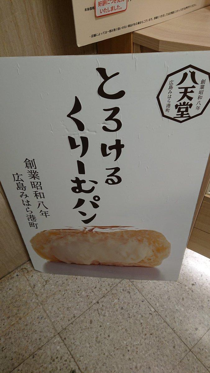 test ツイッターメディア - あ! オススメの北海道グルメとかお土産とか言い忘れたから、お伝えするね!  札幌のヴィレッジヴァンガードが入ってるビルの地下に売ってる  ずんだ茶寮のずんだシェイクと、八天堂のとろけるくりーむパンがオススメだよ!  美味しかったからオススメ(^O^)  #佐々木舞香  #大谷映美里  #髙松瞳 https://t.co/PFsV1oy9tn
