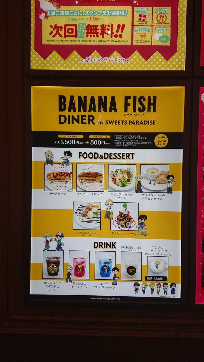 test ツイッターメディア - 今日はスイパラで #バナナフィッシュ を満喫して、特典グッズを収納するためのクリアフォルダーを探し求めて梅田をあちこち散策して合間に可愛いアクセサリーを眺めたり、いつも通るだけで中に入ったことない店舗の中を知れたり、楽しい休日になったなぁ😆いろいろ連れてってくれた友人に感謝🎶 https://t.co/vwtuUkD62t