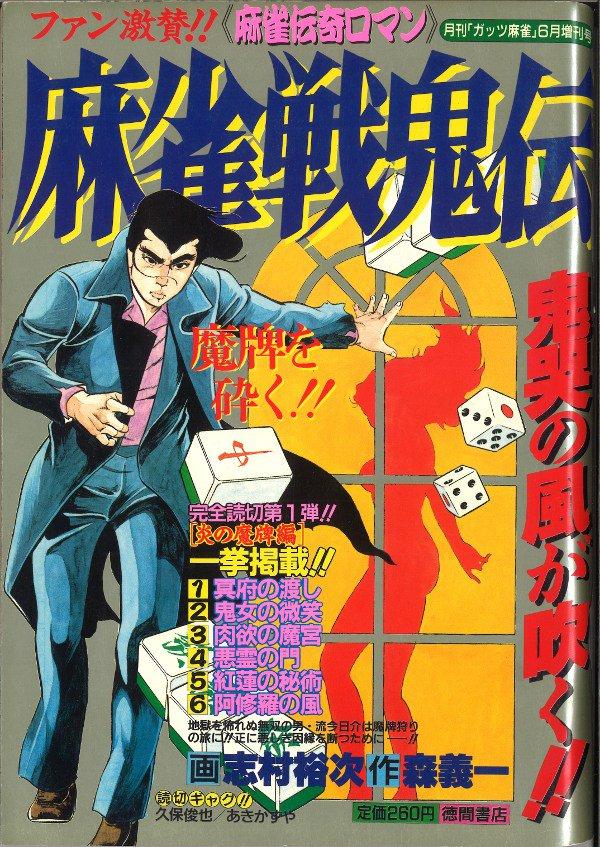 test ツイッターメディア - 来る5月4日(土)に東京は中野サンプラザにて開催されます #大まん祭 にて、「ガッツ麻雀」「漫画タウン」の徳間書店麻雀劇画雑誌の大出しを行います。ご興味のある方はまんだらけのHP(↓)をご確認ください。また、別途個別の作品紹介をこのアカウントで行う予定です。 https://t.co/vetjvnZoL7 https://t.co/MKQs9SJD49