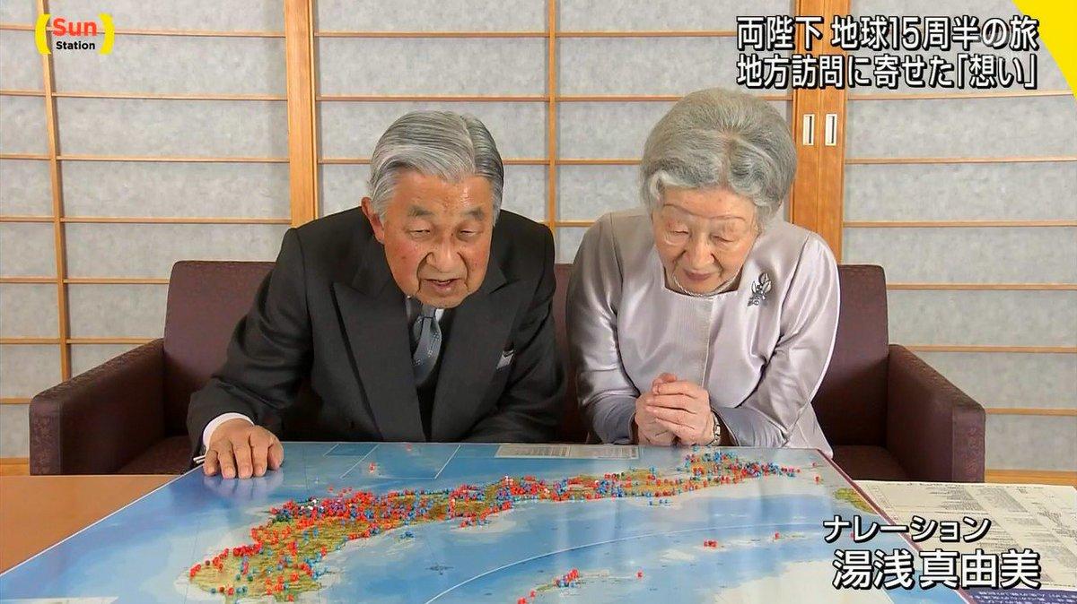 RT @yuruhuwa_kdenpa: 陛下自分の行った場所を自分でピンを打ってるというのを知って和む https://t.co/zp6BkmEcWa