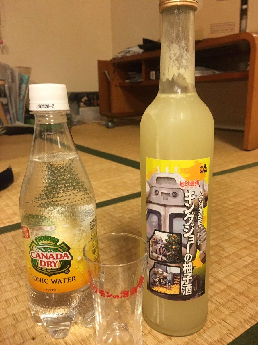 test ツイッターメディア - これから昨日須賀川空港で買ってきたキングジョーの柚子酒で乾杯しようかなと思います(笑) 須賀川EXPOで感動的な思い出を作り、今日のフュージョンファイトではURを3枚当てた記念に……乾杯! https://t.co/tun6Pcu6w8