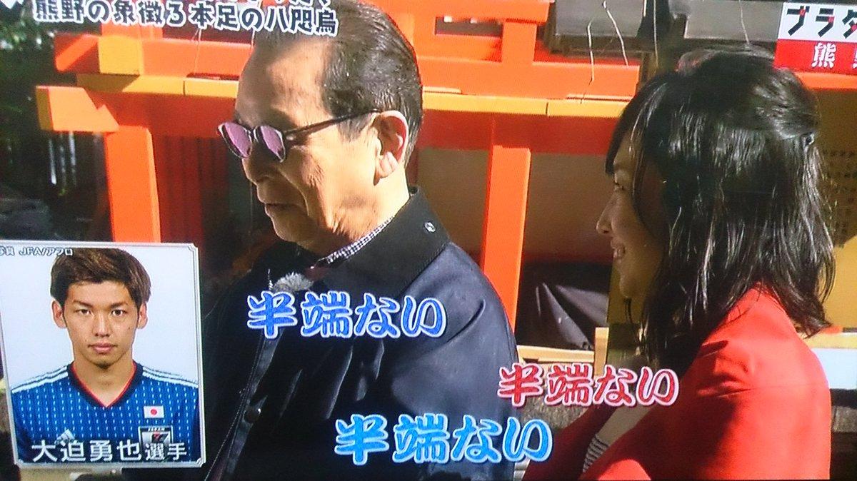 test ツイッターメディア - 大迫選手のファンで 代表戦は見てしまう と 告白した林田理沙アナ 真っ先に 半端ないと言ってます https://t.co/aBOF4jagDp