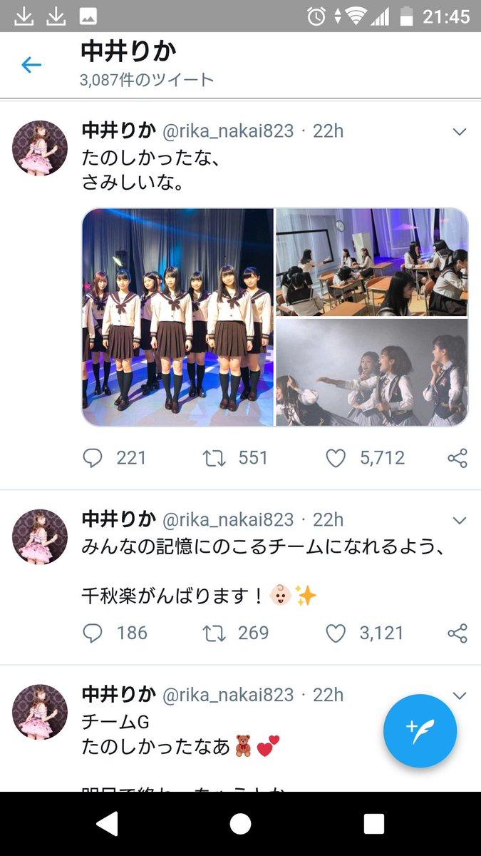 test ツイッターメディア - NGT48黒メンと同じチームNIIIの柏木由紀、まほほんと同じチームGなのにファンと繋がった中井りか、ワイドナショーでドヤってた指原莉乃、サンジャポでドヤってた須田亜香里、まほほんについて何か言ってみろよ。 https://t.co/xMA6V1v3mt