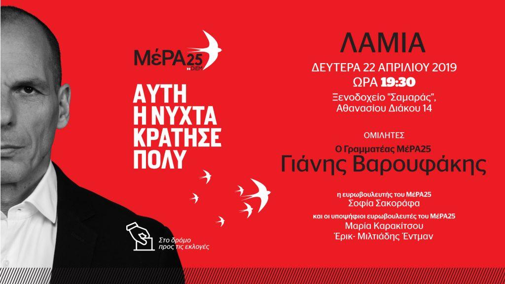 Το ΜέΡΑ25 στην Λαμία. Συζητάμε το προεκλογικό μας πρόγραμμα για την Ελλάδα και την Ευρώπη στην Λαμία. Δευτέρα 22 Απριλίου στις 7.30μμ στο Ξενοδοχείο Σαμαράς. https://t.co/oMq7TGI6oB
