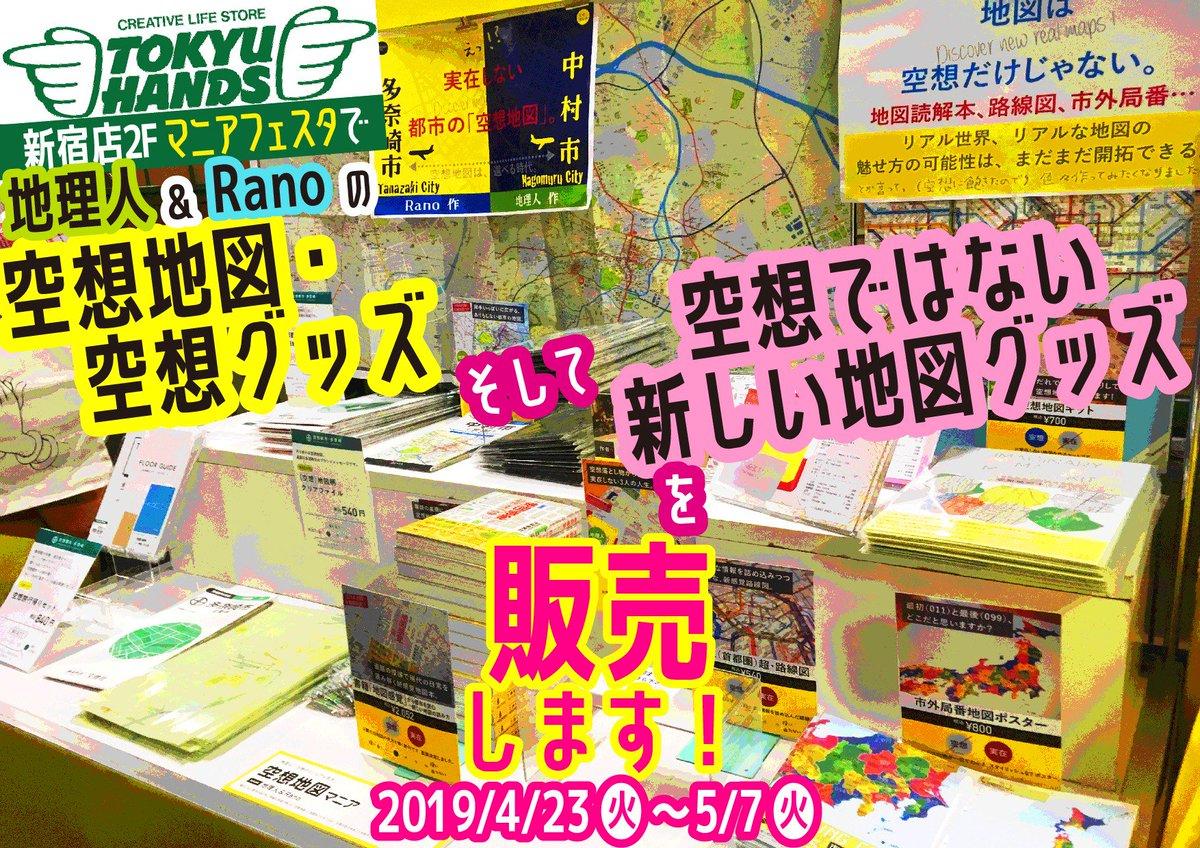 test ツイッターメディア - 【4/23〜5/7@東京・新宿】マニアフェスタ×東急ハンズ、空想地図や空想グッズ、および空想を離脱した新しい地図類をお届けする地理人&Rano、特設ページができました。空想地図キットや超・路線図等の商品紹介や、地理人・Ranoの店頭登場予定はこちらからご覧ください! https://t.co/ooPvkjxvwh https://t.co/yOKYvbQ1y4