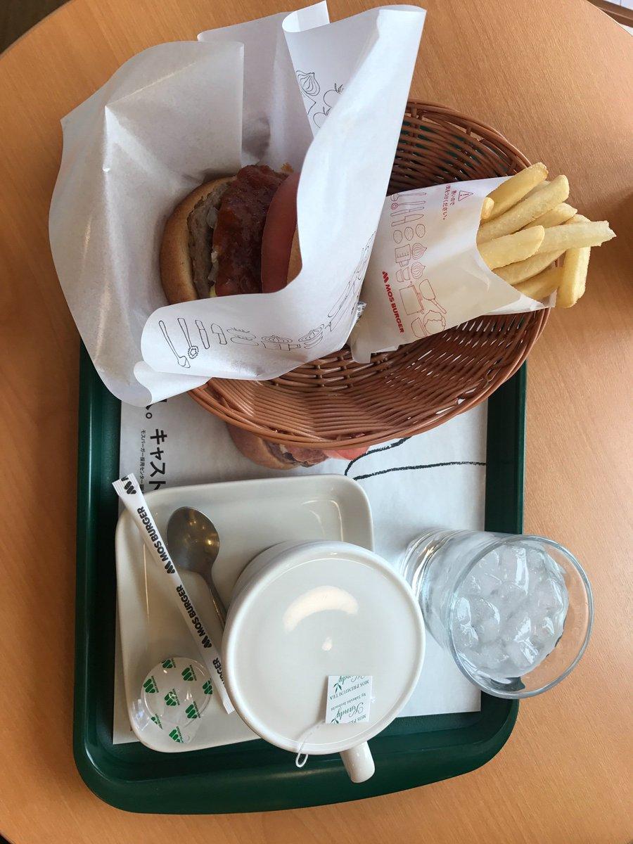 test ツイッターメディア - #私の好きモス  モスバーガー  ランチにモスバーガー食べてきた! https://t.co/DIXmRNuJzl