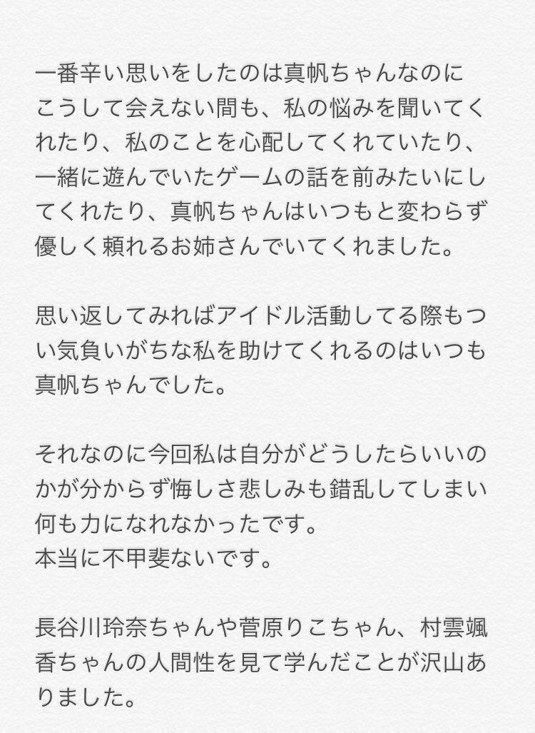 おい、NGT48メンバー、落ち度ゼロ人間性エンジェルの大正義アイドルの山口真帆さんが貴様らの卑劣さを暴くツイートにいいねしたぞ!
