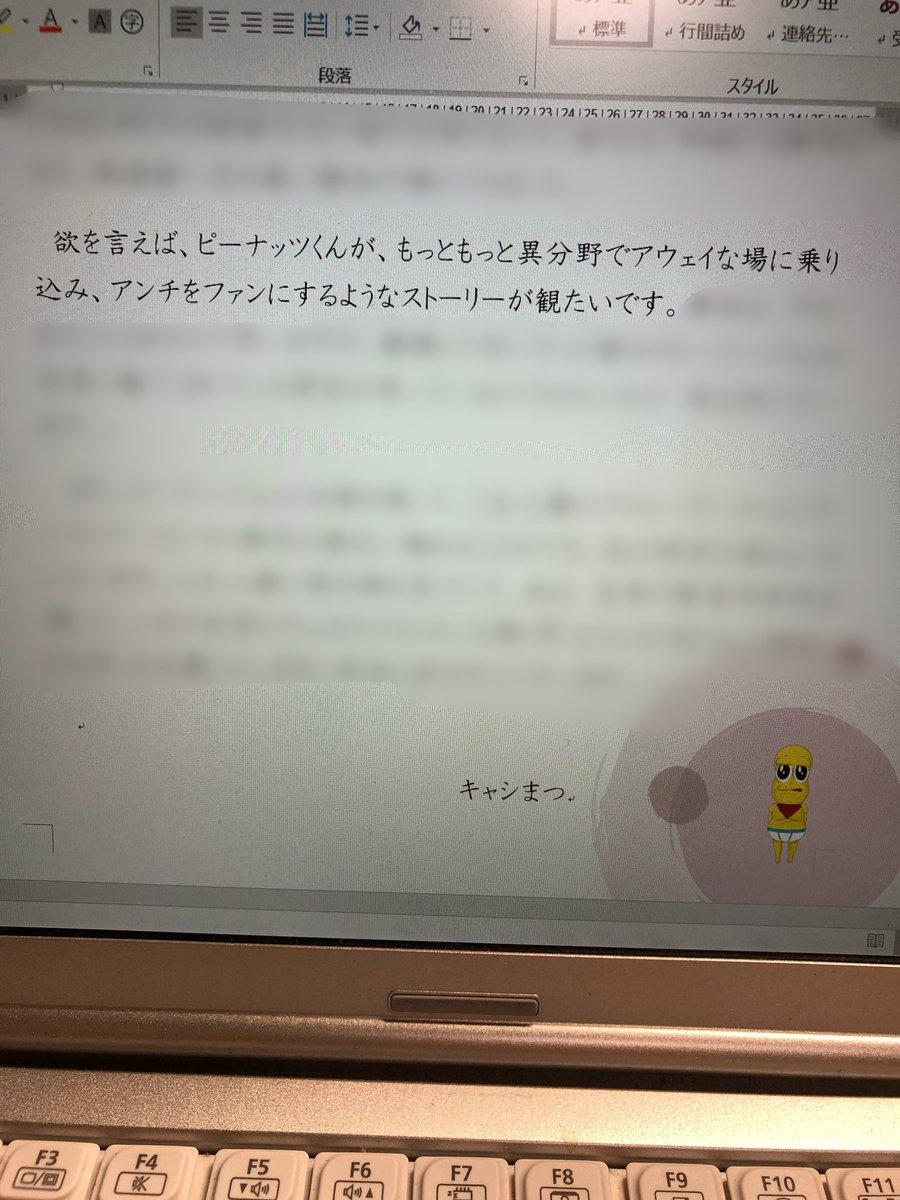 test ツイッターメディア - 「しぃらじ」にて。 ピーナッツくんのメラメラと燃える闘志が伝わった!柴田勝頼が「ケンカ売りにきました」と新日のマットに戻ってきた時のような。  「うりゃ原」で渡した手紙に書いた私のわがまま✉️ https://t.co/nY7k3ei7Be
