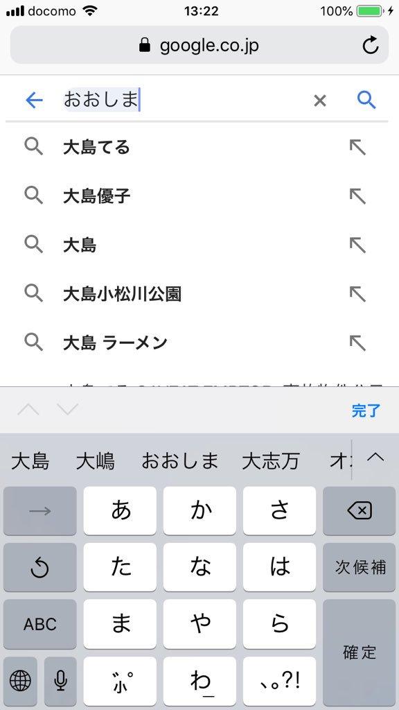 test ツイッターメディア - 大島てるで検索したら大島優子より上にきててびっくりw https://t.co/UC6ggbK1Of