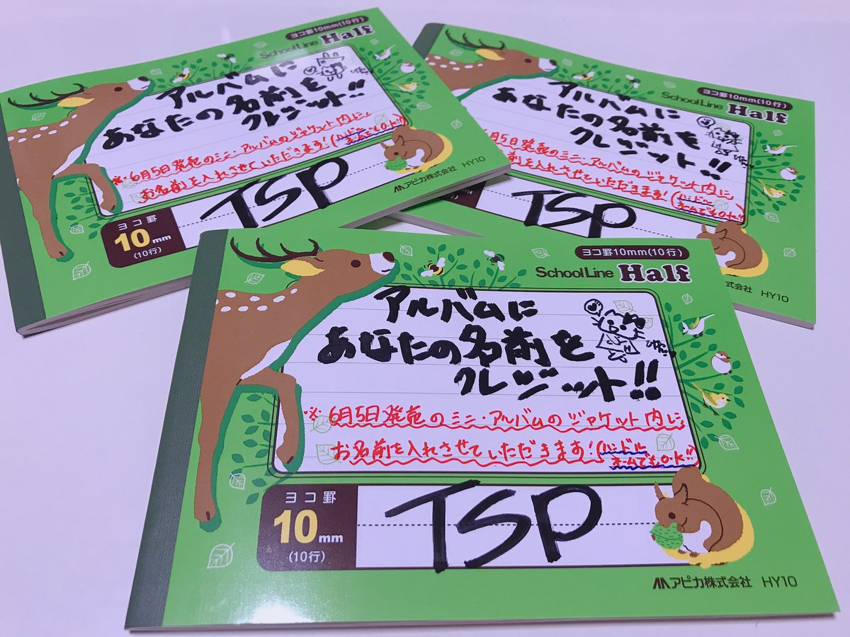 test ツイッターメディア - 5/5(日)=新宿Wild Side Tokyo 【TSPの新曲映像収録予定】について👍  この日のライヴに参戦して頂く皆様のお名前を、6/5発売となる新作のスペシャル・サンクスにクレジット😍💕 ▶︎https://t.co/CVLW2slPuH  その、みんなに名前を書いてもらう手帳が来ました🙌😆 当日、これに名前を書いてね😻👇😄 https://t.co/ODqww43Fvh