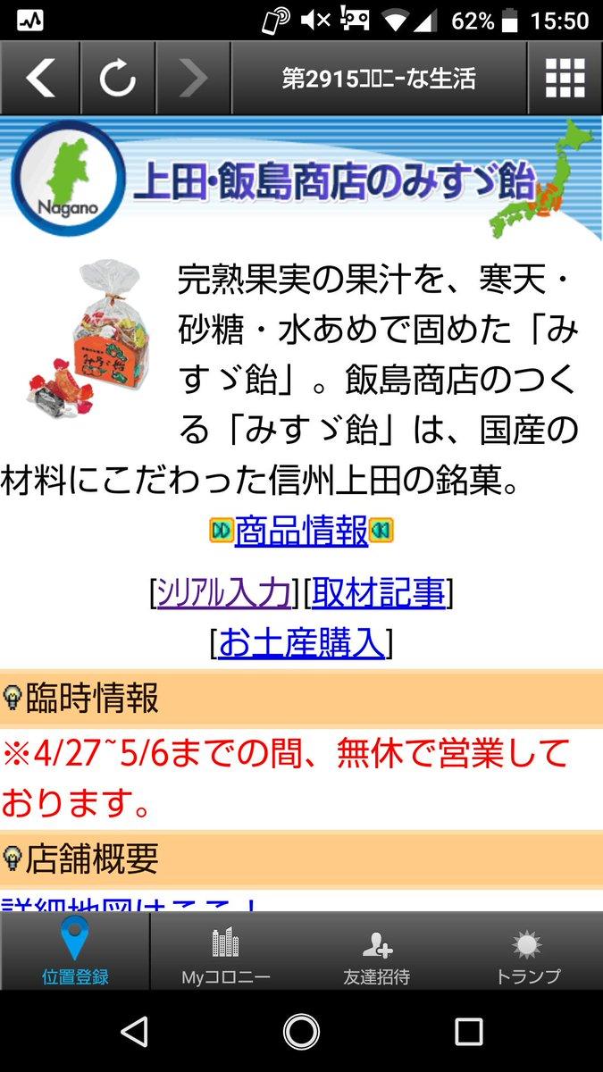 test ツイッターメディア - 上田・飯島商店のみすず飴が一瞬出ていた。 食べたい。 #鉄道捜査官 https://t.co/o58Bxb3Tf9