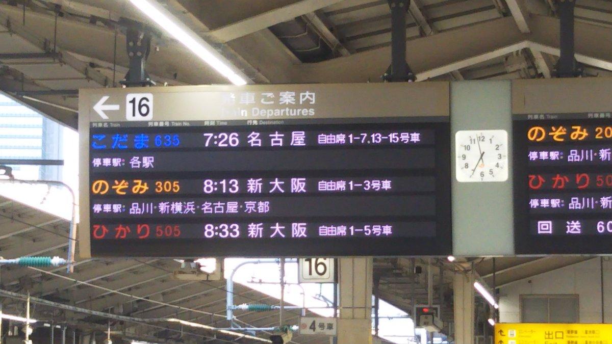 test ツイッターメディア - 久しぶりの東海道新幹線 https://t.co/o64U6dAbSn