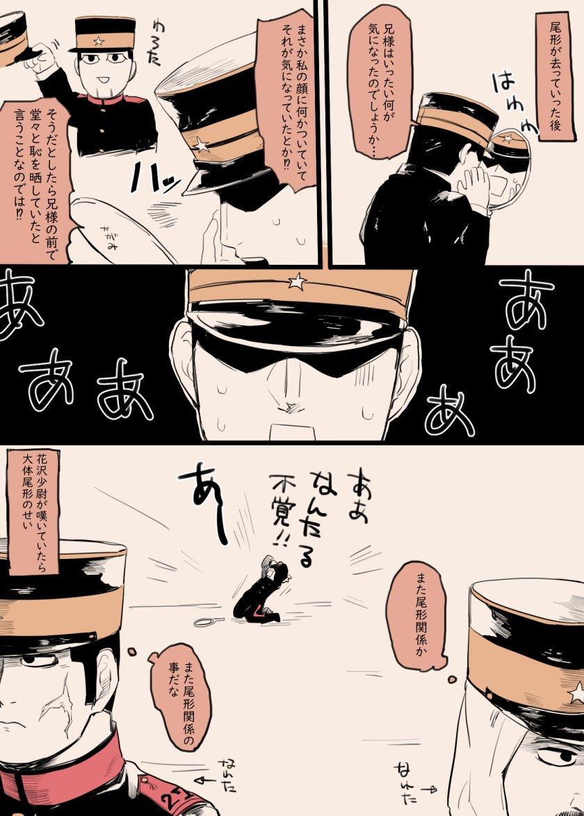 ゴールデンカムイ 197話 尾形