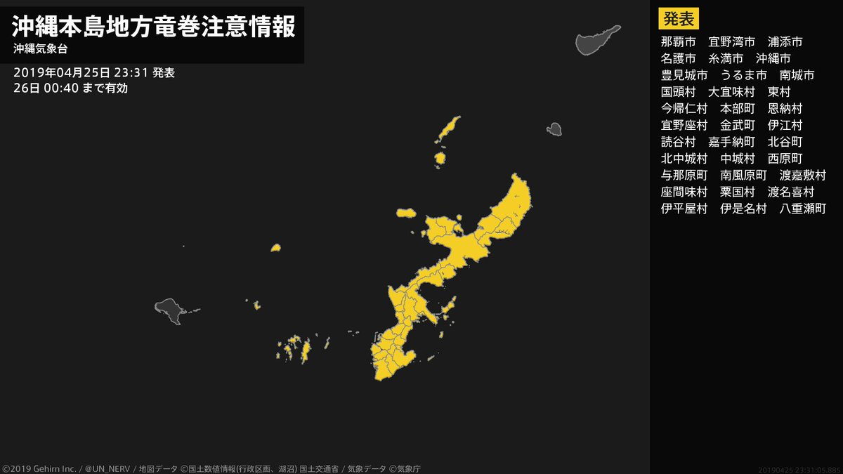 RT @UN_NERV: 【沖縄本島地方...