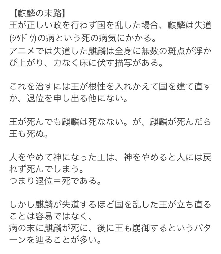 test ツイッターメディア - @chimata_jojo へへ。 萌えが共有できて嬉しい🥳 麒麟の性質と王との関係、良いですよね。  アニヲタWiki(仮) - 麒麟(十二国記) #atwiki  https://t.co/Dblcrwmizf https://t.co/bGqxEo0J3P