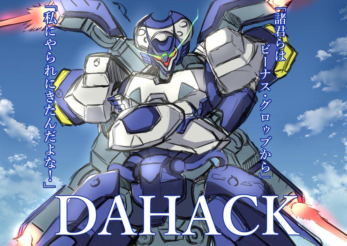 test ツイッターメディア - らくがきダハック Gレコだと一番好きなMS ロボットの腕組みめっちゃムズクテ戦慄(;´・ω・) https://t.co/lGeeMPrcPe