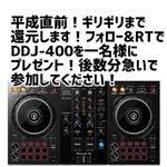 DDJ-400抽選