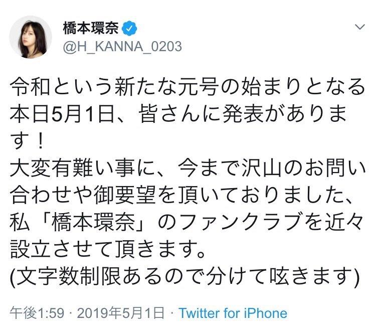 橋本 環 奈 ファン クラブ 入会 方法