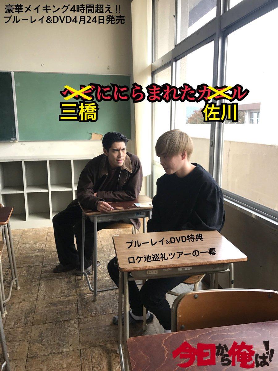 賀来賢人 遊戯王 メイキング
