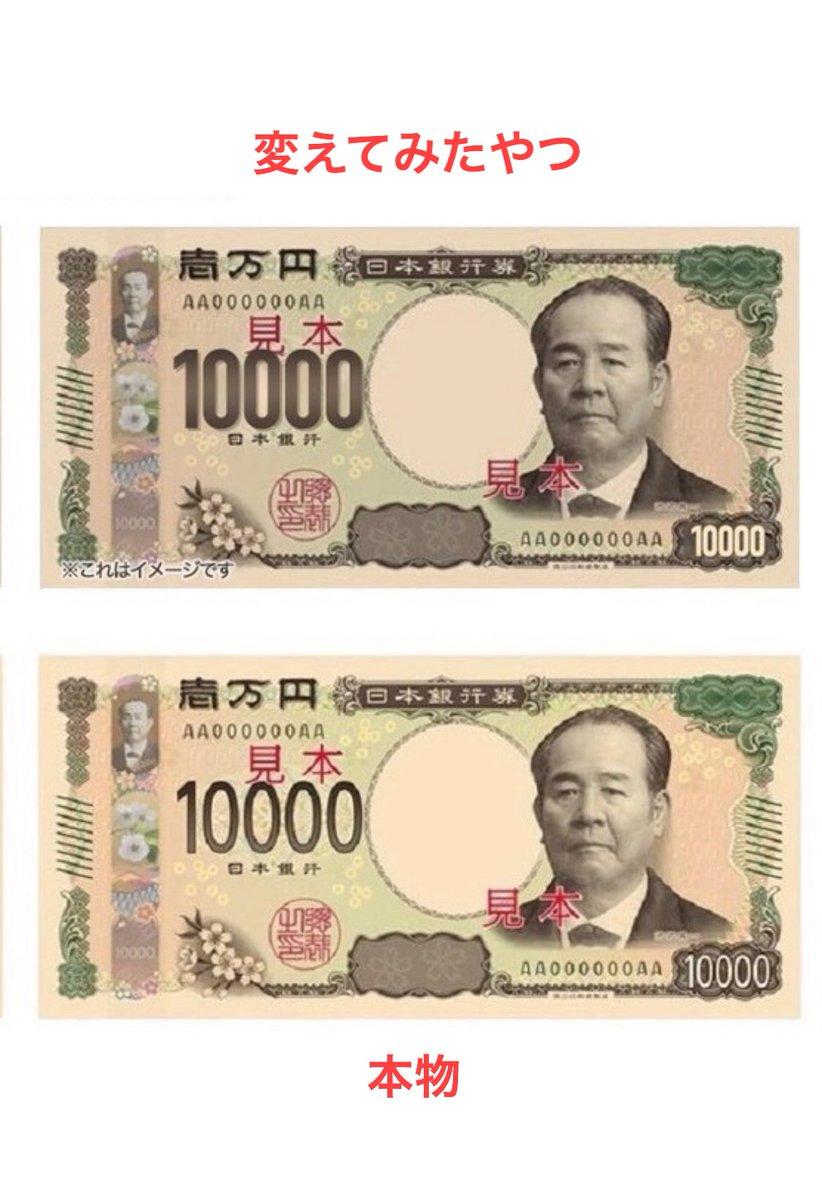 新紙幣 裏デザイン