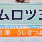 2019-5-5アタック25放送終了直後 旅行好き大会