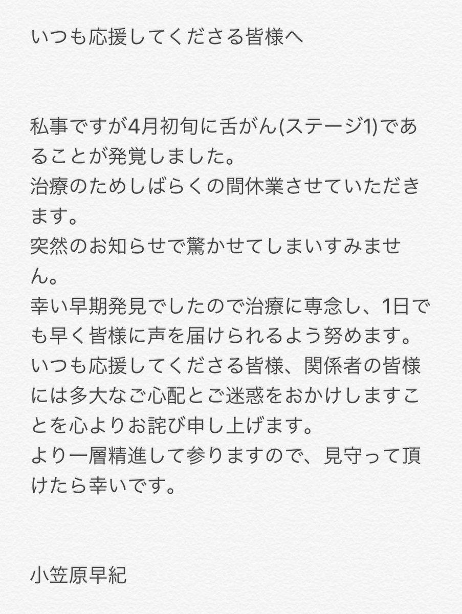 アイマス声優 逢田梨香子 茜ちゃん 舌癌 ラブライブサンシャインに関連した画像-02