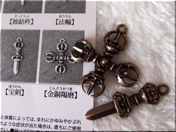 test ツイッターメディア - 東寺展で販売されていた「寺チャームコレクション」を2つ購入したのですが、本命の金銅羯磨と宝剣が出てほくほく。格好良いなぁ!しかし、これフェリシモさんから出ているんですよ。「フェリシモもてらぶ」のお寺グッズというのがあるみたいなので後で検索しよう。 https://t.co/td5gAqxvlE